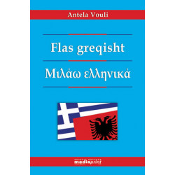 Flas greqisht, Antela Vouli