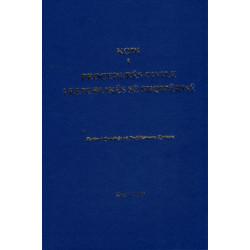 Kodi i Procedures Civile
