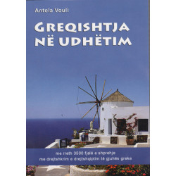 Greqishtja ne udhetim, Antela Vouli