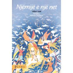 Njemije e nje net, vol. 3