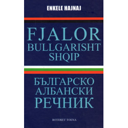 Fjalor Bullgarisht - Shqip, Enkele Hajnaj