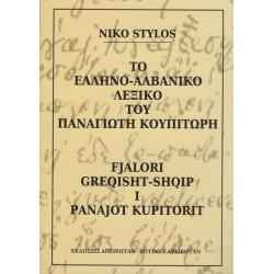 Fjalori greqisht – shqip i Panajot Kupitorit, Niko Stylos
