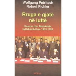 Rruga e gjate ne lufte, Wolfgang Petrisch, Robert Pichler