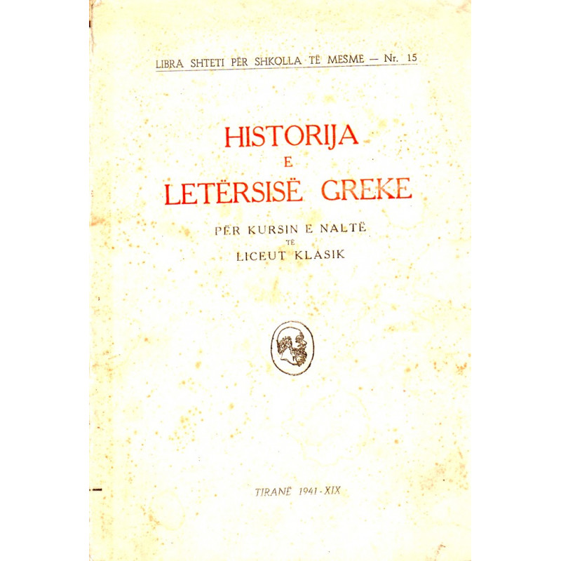 Historija e letersise greke, A. Xhuvani