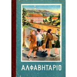 Abetare per minoritaret greke, 1957