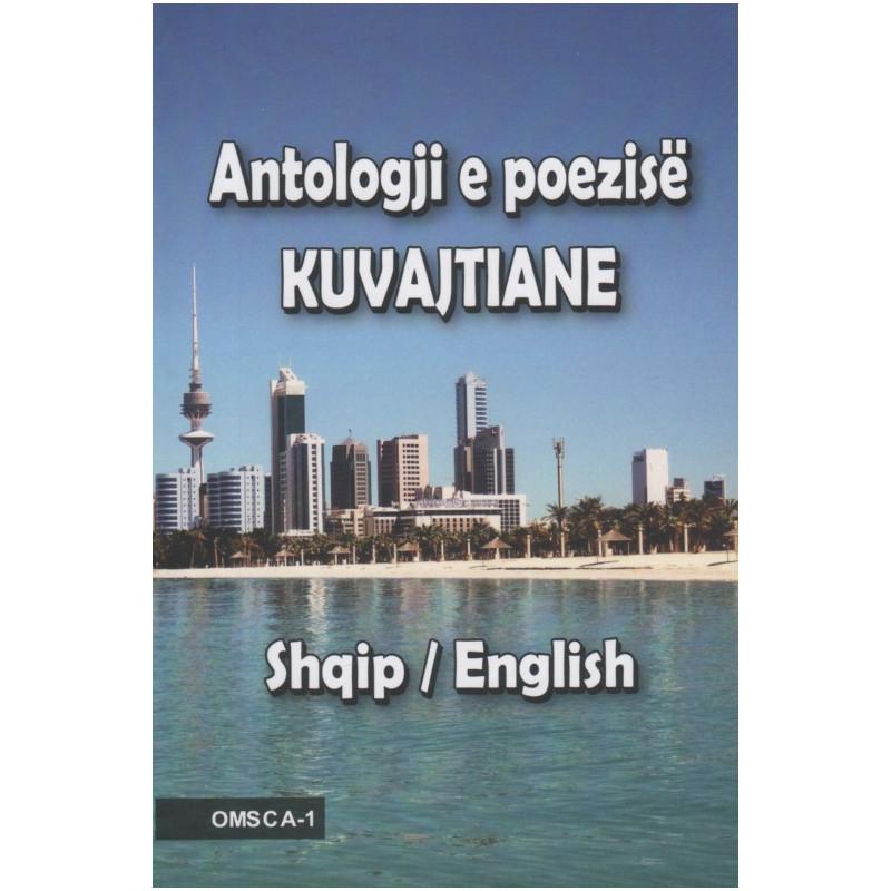Antologji e poezise kuvajtiane