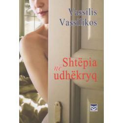 Shtëpia në udhëkryq, Vassilis Vassilikos